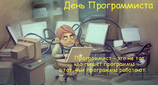 Картинка с днём программиста со словами
