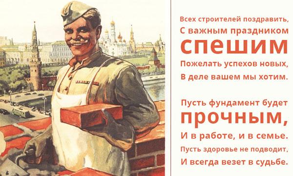 Старая картинка со словами на день строителя