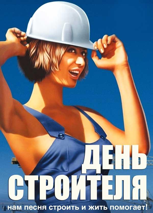 Картинка с девушкой день строителя