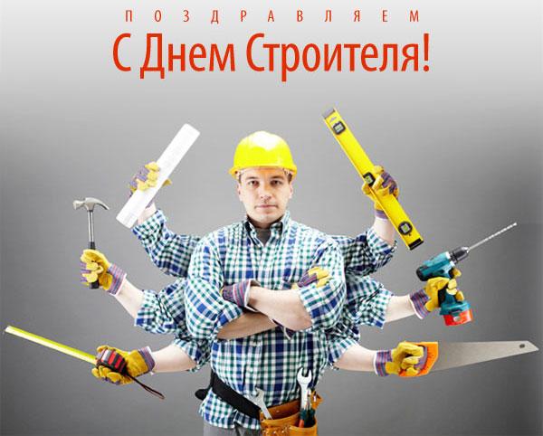 Поздравление с днём строителя картинкой