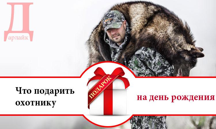 Что можно подарить охотнику на день рождения