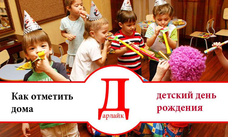 Как отпраздновать детский день рождения в домашних условиях