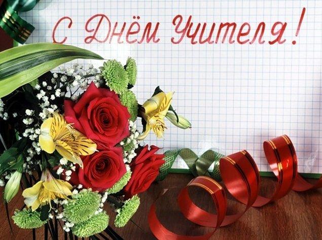 Красивая открытка с днём учителя со цветами
