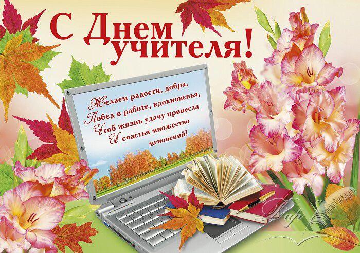 Бесплатная открытка с днём учителя