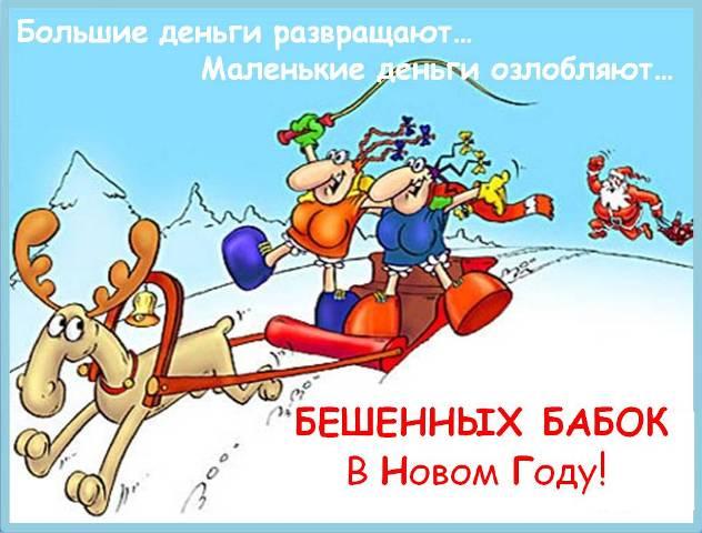Прикольные открытки с Новым годом скачать бесплатно