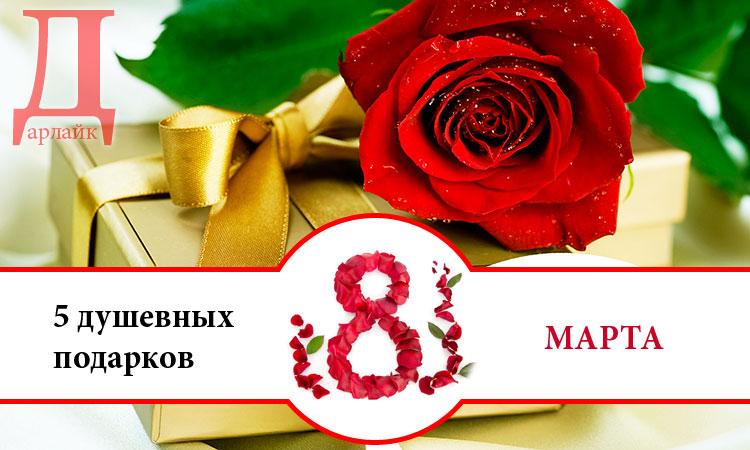 5 душевных подарков к 8 марта