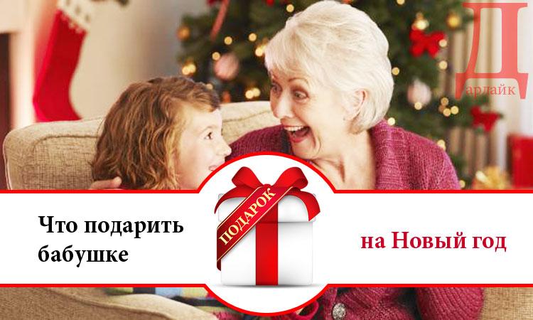 Что подарить бабушке на Новый год 2019