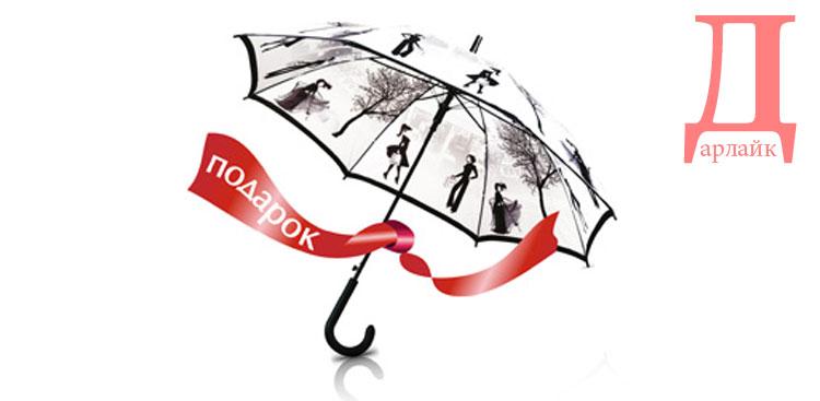 Что можно подарить маме на день рождения - зонтик