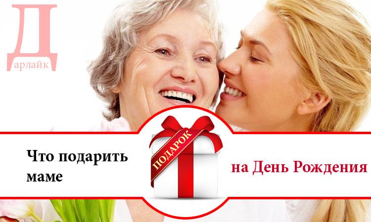 Что подарить маме на день рождения: какой подарок сделать