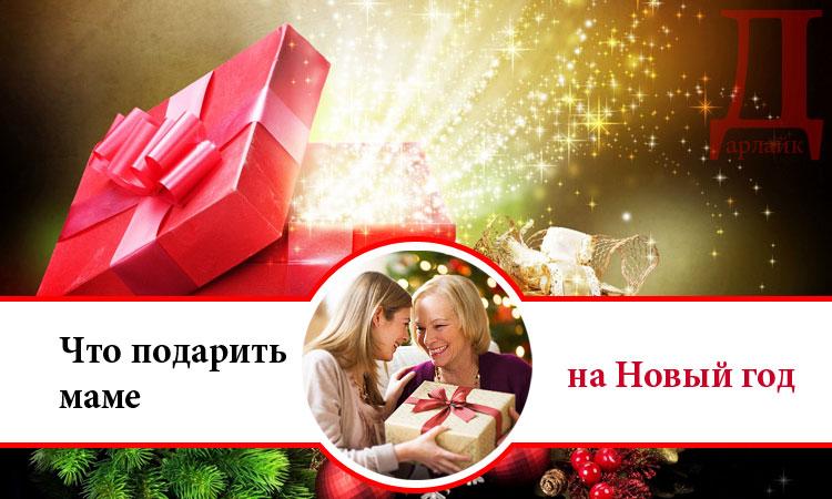 Что подарить маме на Новый год 2019