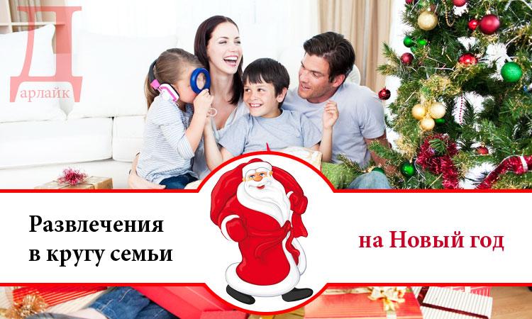 Развлечения на Новый год: игры в кругу семьи