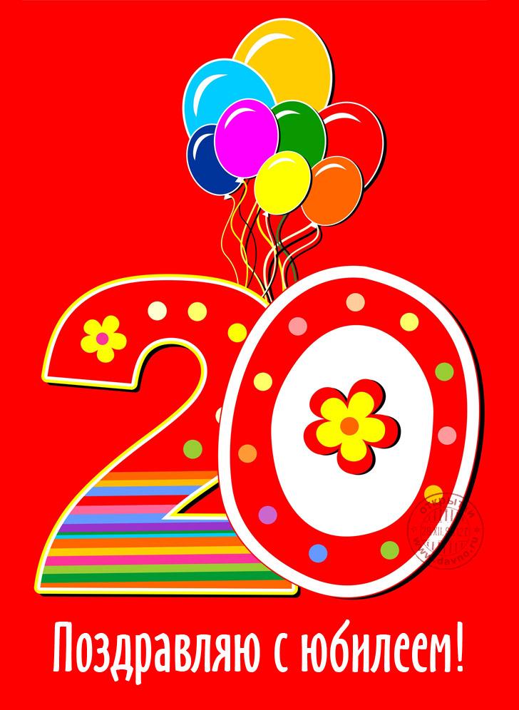 Открытка с днем рождения на 20 лет