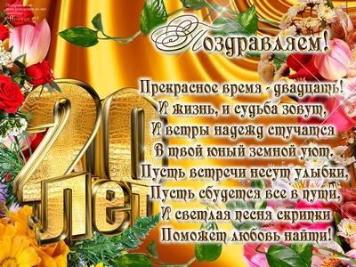 Открытка поздравление с 20 летием дня рождения