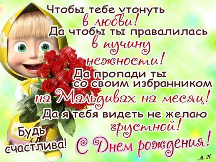 Прикольная открытка с поздравлениями с днём рождения девушке