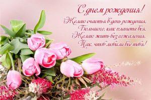 Красивая открытка с поздравлением девушке с днём рождения