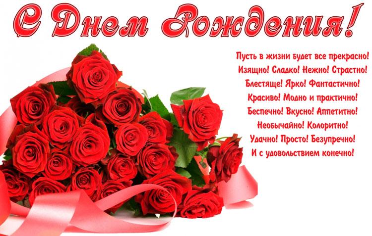 Поздравления на открытке девушке с днём рождения