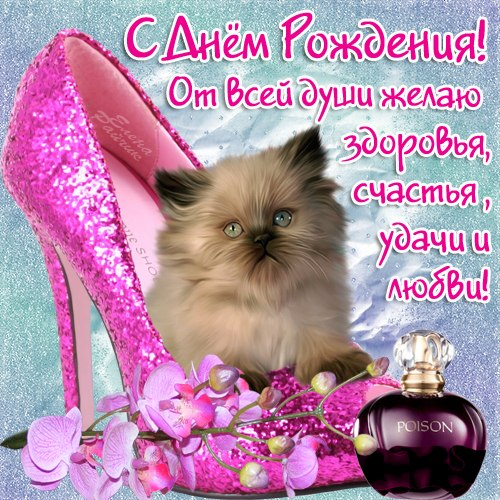 Красивое поздравление на открытке девушке с днём рождения