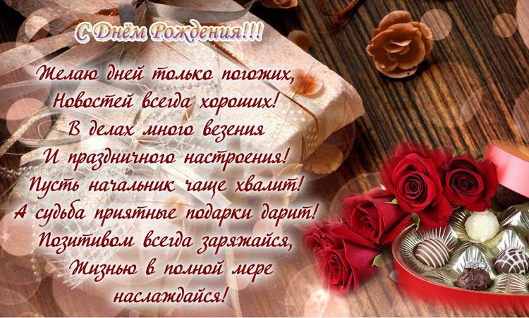 Поздравления с днём рождения девушке красивой открыткой