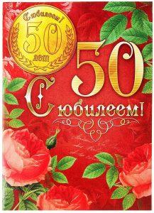 Открытка с 50-ти летним юбилеем мужчине