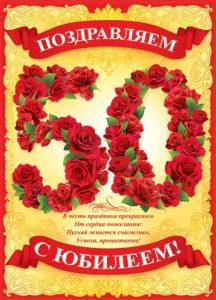 Скачать красивую открытку женщине с юбилеем 50