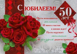Открытка с поздравлениями с юбилеем женщине 50