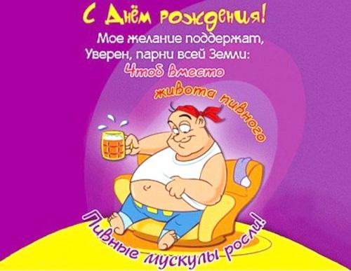 Прикольная картинка-открытка мужчине с днём рождения