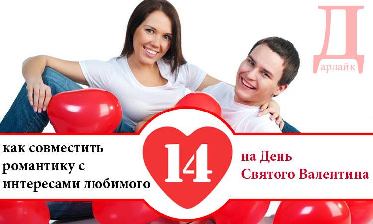 14 февраля: как совместить романтику с интересами любимого