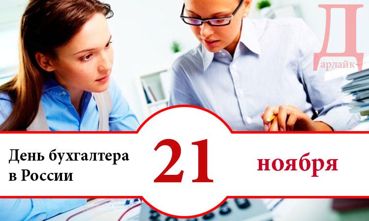 День бухгалтера в России: число празднования