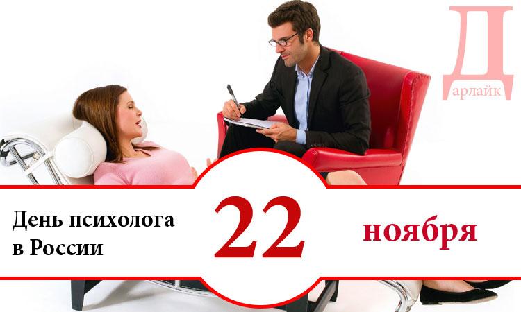 День психолога в России: число празднования