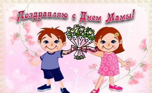Изображение - Поздравление в открытках с днем матери otkrytka-ko-dnyu-materi-10