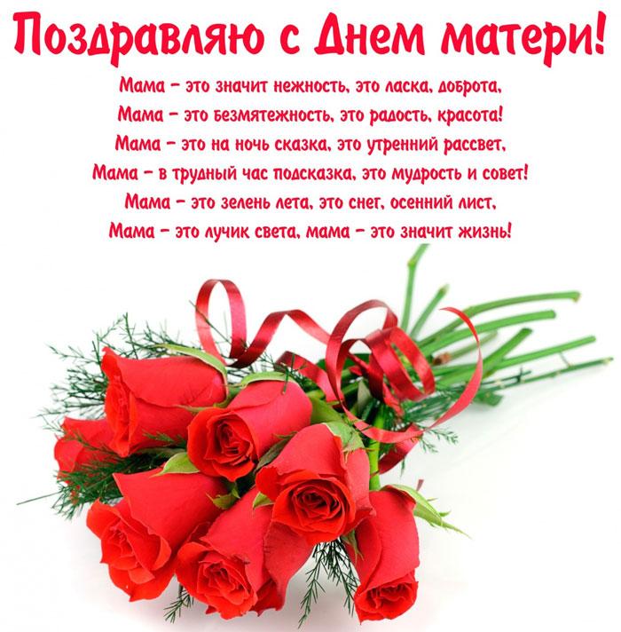 Изображение - Поздравление в открытках с днем матери otkrytka-ko-dnyu-materi-2