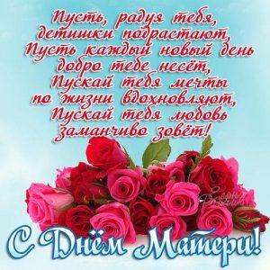 Поздравление ко дню матери на открытке