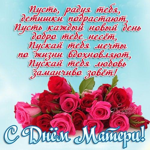 Изображение - Поздравление в открытках с днем матери otkrytka-ko-dnyu-materi-3