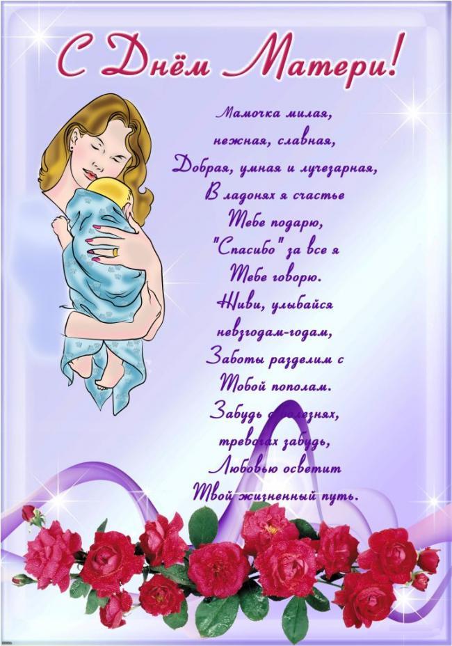 Открытки с днем матери со стихами