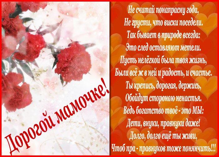 Изображение - Поздравление в открытках с днем матери otkrytka-ko-dnyu-materi-5