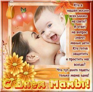 Открытка ко дню матери со словами поздравлений