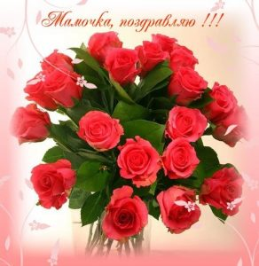 Красивая картинка с цветами ко дню матери