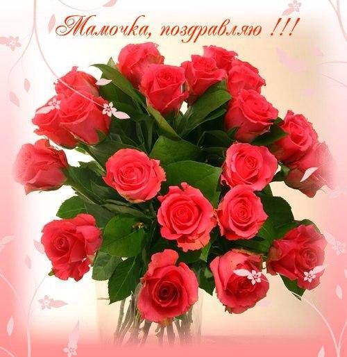 Изображение - Поздравление в открытках с днем матери otkrytka-ko-dnyu-materi-9