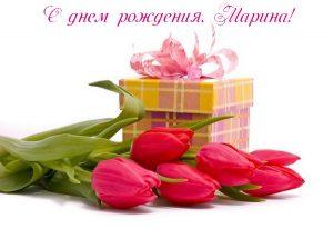 Красивая открытка с днем рождения женщине Марине
