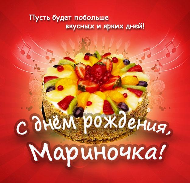 Яркая открытка Марине с днем рождения