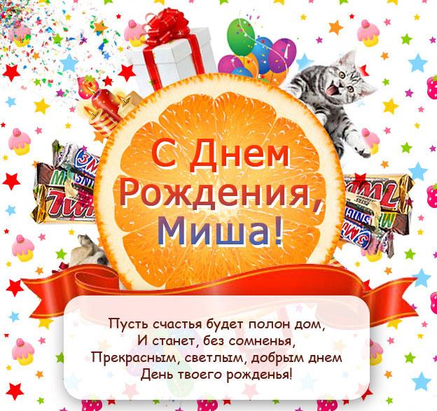 Открытка с днем рождения Мише