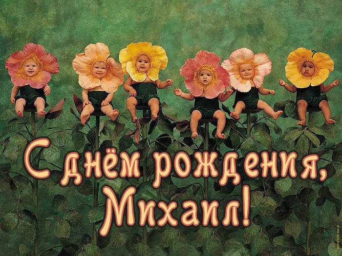 Поздравление с днем рождения Михаил - открытка