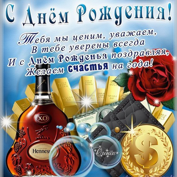 Поздравление с днем рождения православному мужчине открытки
