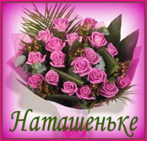 Красивая открытка Наташеньке