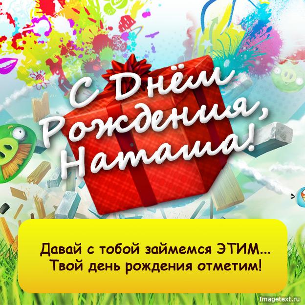 Бесплатная открытка с днем рождения Наташа