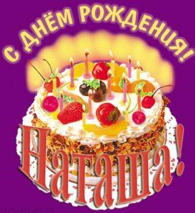 Открытка поздравить Наташу с днем рождения
