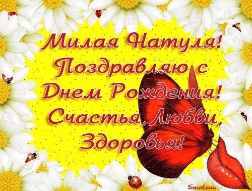 С днем рождения Наташа открытки с надписями