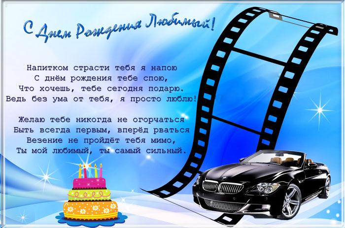 Поздравления с днем рождения любимому мужу открыткой