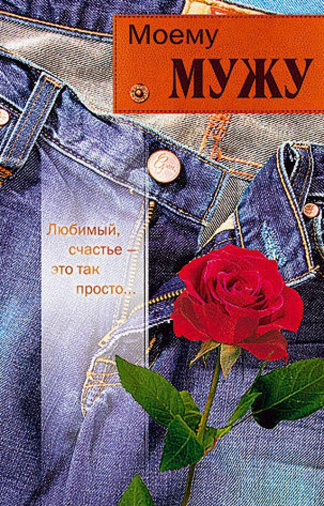 Открытки с Днем рождения любимому мужу | Дарлайк.ру