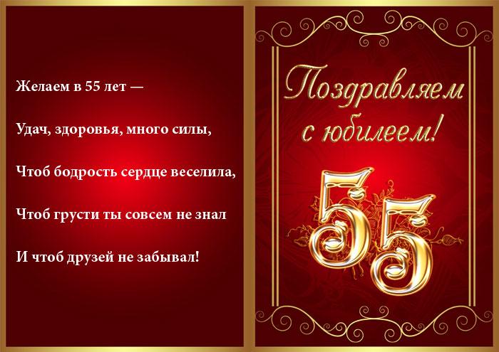 Красивая открытка с юбилеем мужчине 55